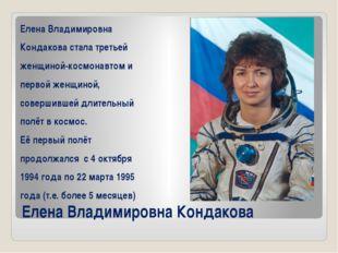 Елена Владимировна Кондакова Елена Владимировна Кондакова стала третьей женщи