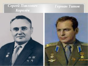 Герман Титов Сергей Павлович Королёв