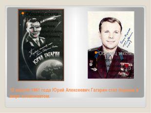 12 апреля 1961 года Юрий Алексеевич Гагарин стал первым в мире космонавтом.