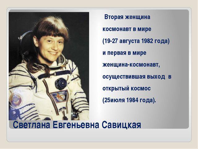 Светлана Евгеньевна Савицкая Вторая женщина космонавт в мире (19-27 августа...