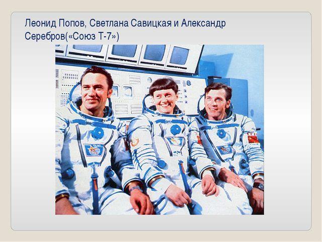 Леонид Попов, Светлана Савицкая иАлександр Серебров(«Союз Т-7»)