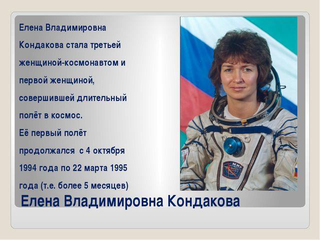 Елена Владимировна Кондакова Елена Владимировна Кондакова стала третьей женщи...