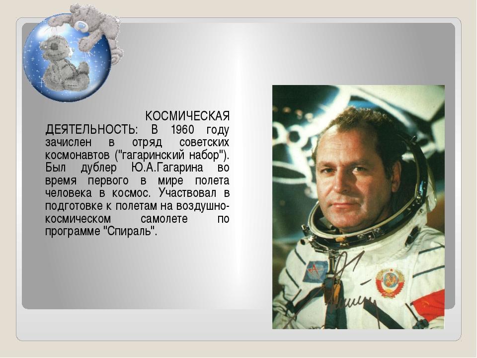 КОСМИЧЕСКАЯ ДЕЯТЕЛЬНОСТЬ: В 1960 году зачислен в отряд советских космонавт...