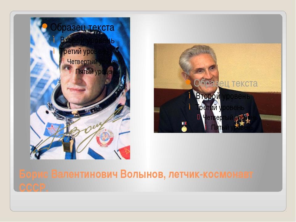 Борис Валентинович Волынов, летчик-космонавт СССР.