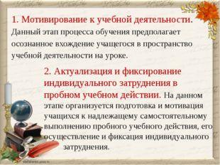 1. Мотивирование к учебной деятельности. Данный этап процесса обучения предпо