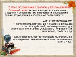 2. Этап актуализации и пробного учебного действия. Основной целью является