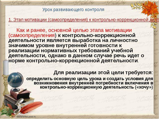 Урок развивающего контроля 1. Этап мотивации (самоопределения) к контрольно-...