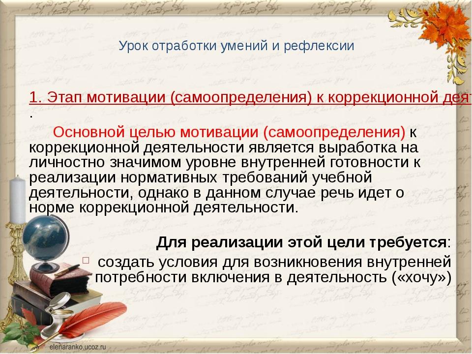 Урок отработки умений и рефлексии 1. Этап мотивации (самоопределения) к кор...