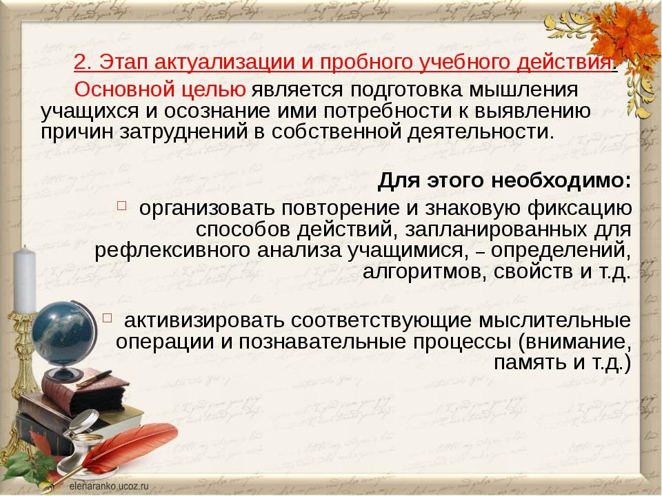 2. Этап актуализации и пробного учебного действия. Основной целью является...