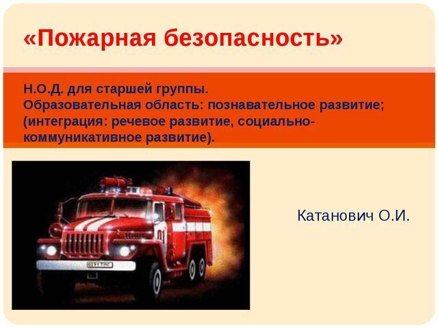 Катанович О.И. «Пожарная безопасность» Н.О.Д. для старшей группы. Образовате...
