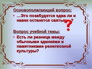 Основополагающий вопрос: …Это позабудется едва ли и навек останется святым…?
