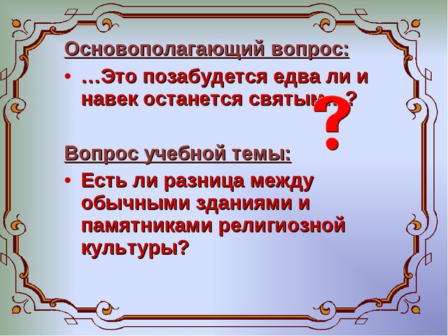 Основополагающий вопрос: …Это позабудется едва ли и навек останется святым…?...