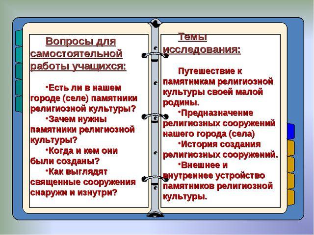 Вопросы для самостоятельной работы учащихся: Есть ли в нашем городе (селе) па...