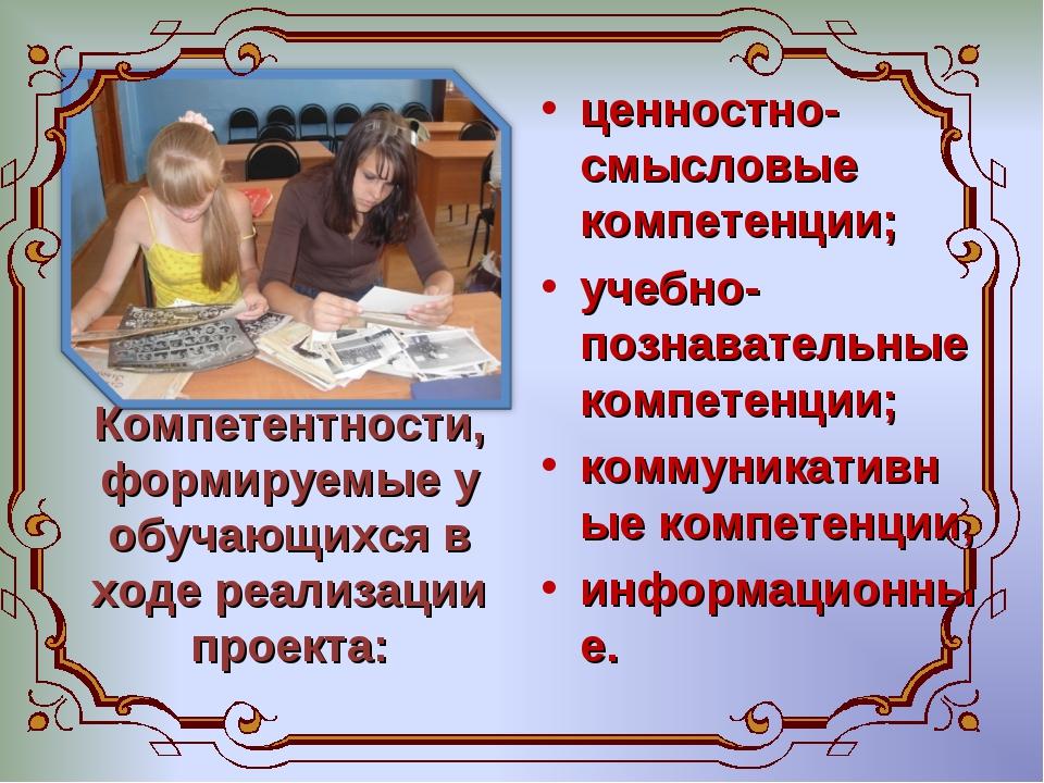 Компетентности, формируемые у обучающихся в ходе реализации проекта: ценностн...