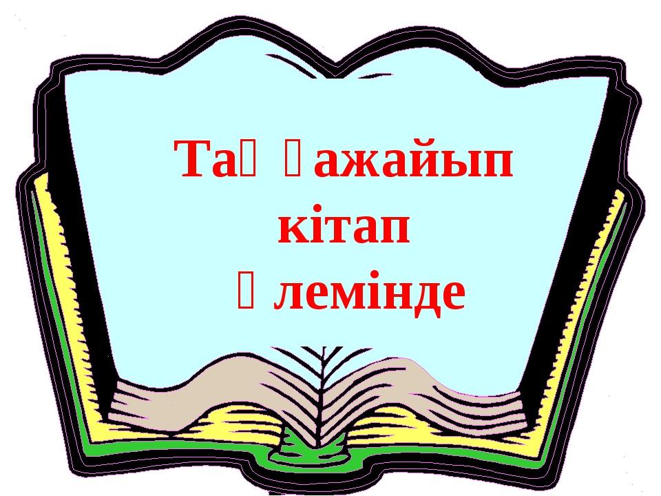 Таңғажайып кітап әлемінде