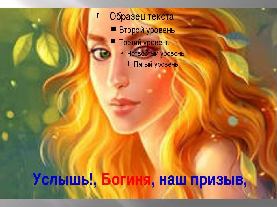 Услышь!, Богиня, наш призыв,