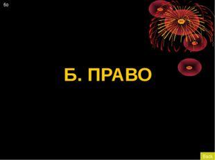 Б. ПРАВО Back 6о
