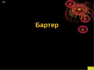Бартер Back 13о
