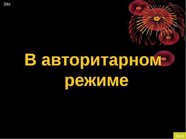 В авторитарном режиме Back 24о