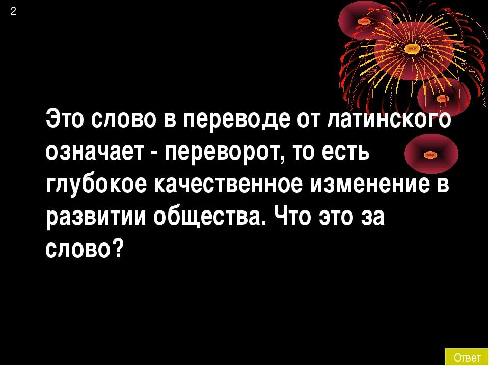 2 Ответ Это слово в переводе от латинского означает - переворот, то есть глуб...