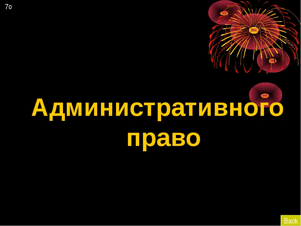 Административного право Back 7о
