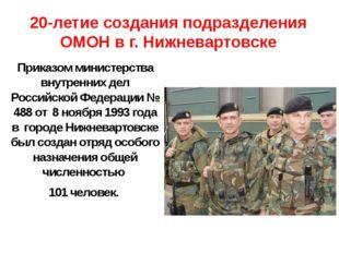 20-летие создания подразделения ОМОН в г. Нижневартовске Приказом министерств