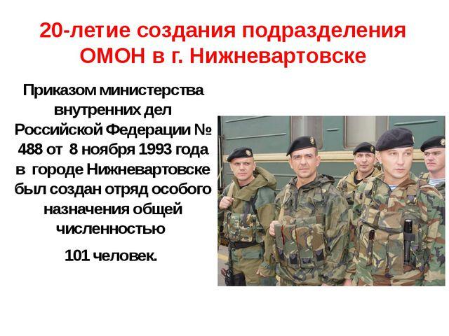 20-летие создания подразделения ОМОН в г. Нижневартовске Приказом министерств...