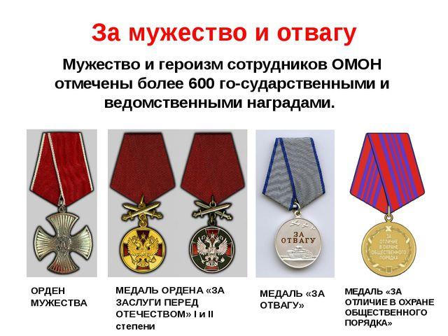 За мужество и отвагу Мужество и героизм сотрудников ОМОН отмечены более 600 г...