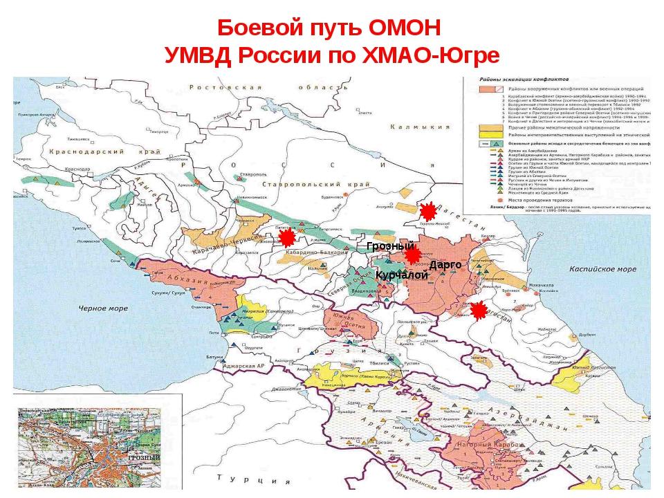 Боевой путь ОМОН УМВД России по ХМАО-Югре Курчалой Дарго Грозный