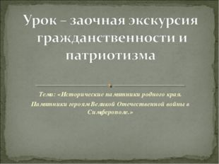 Тема: «Исторические памятники родного края. Памятники героям Великой Отечеств