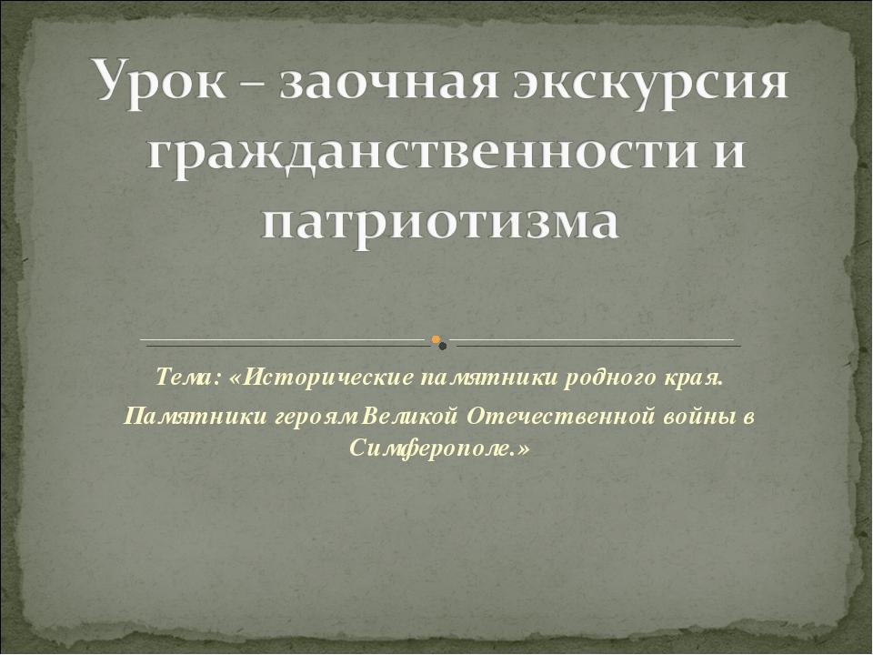 Тема: «Исторические памятники родного края. Памятники героям Великой Отечеств...