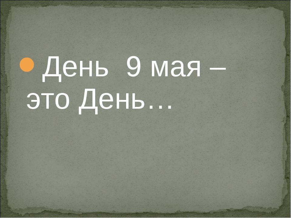 День 9 мая – это День…