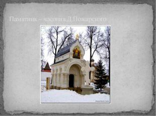 Памятник – часовня Д.Пожарского