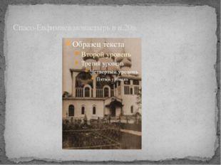 Спасо-Евфимиев монастырь в н.20в.