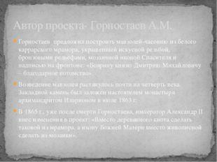 Горностаев предложил построить мавзолей-часовню из белого каррарского мрамора
