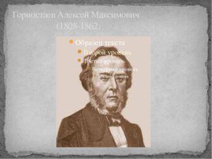 Горностаев Алексей Максимович (1808-1862)