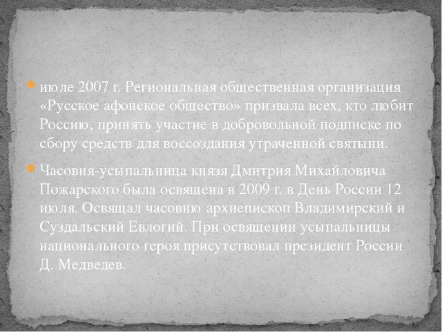 июле 2007 г. Региональная общественная организация «Русское афонское общество...