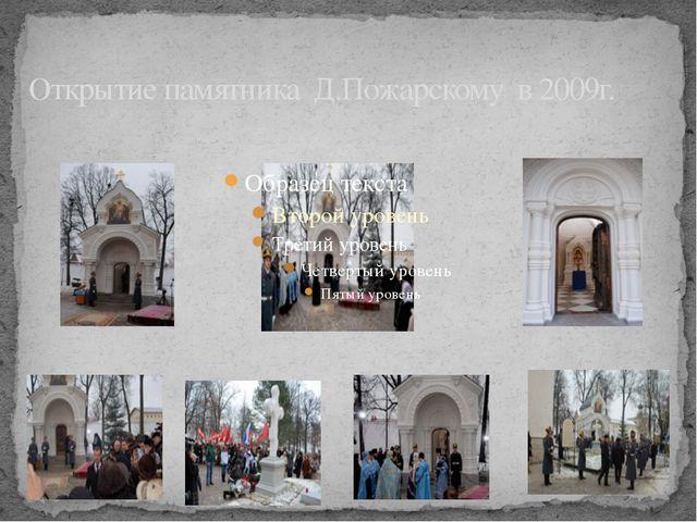 Открытие памятника Д.Пожарскому в 2009г.