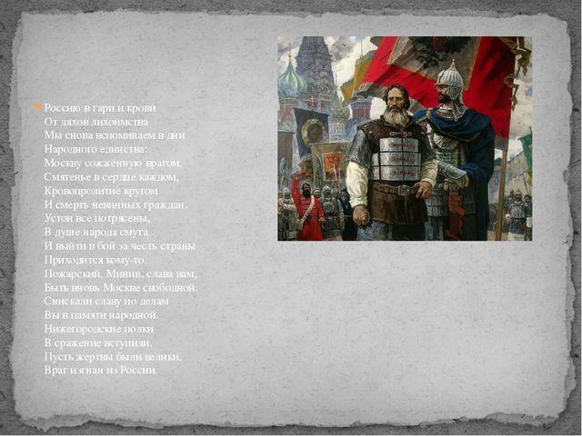 Россию в гари и крови От ляхов лихоимства Мы снова вспоминаем в дни Народного...