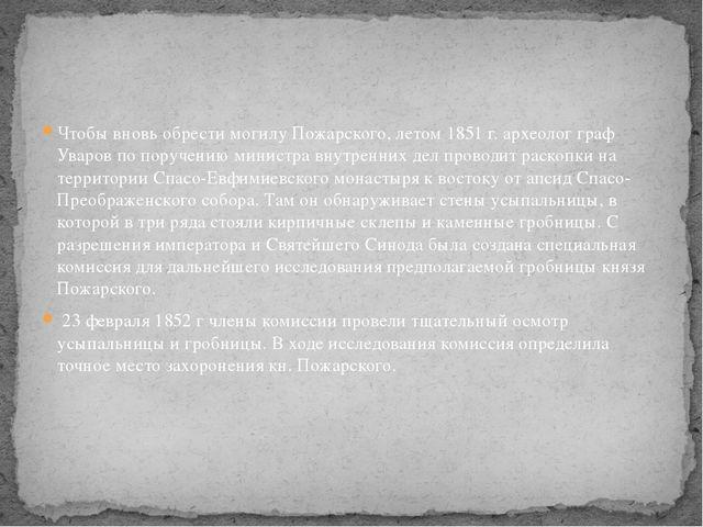 Чтобы вновь обрести могилу Пожарского, летом 1851 г. археолог граф Уваров по...