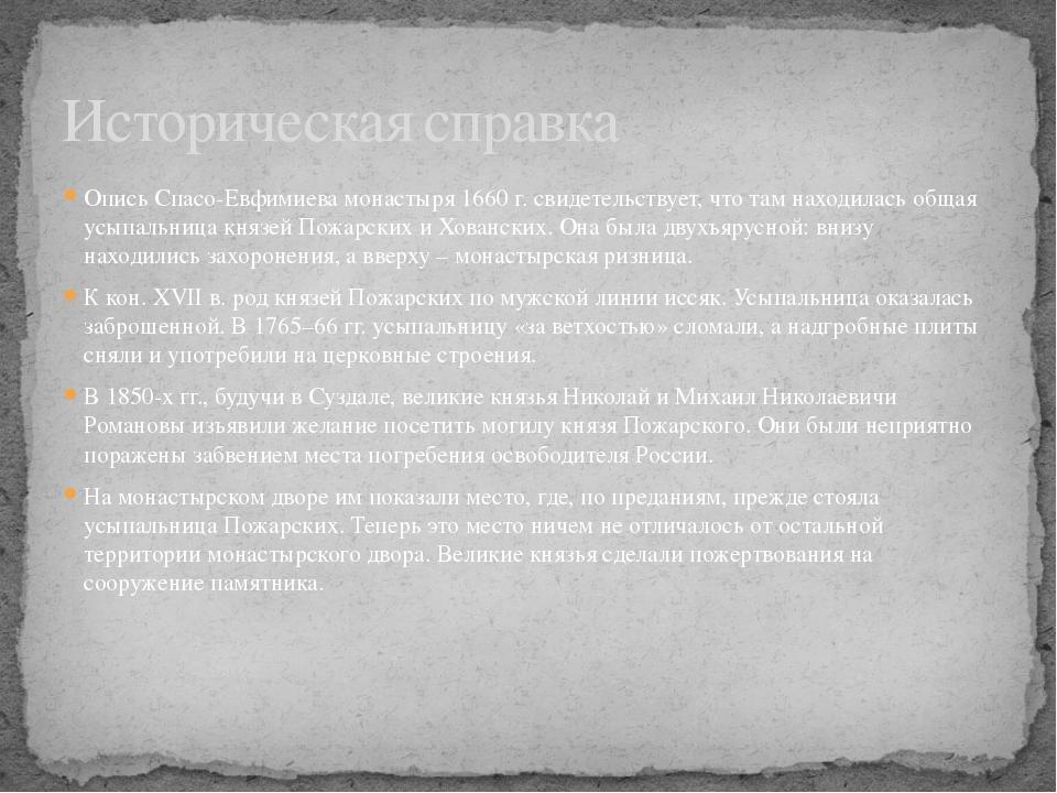 Опись Спасо-Евфимиева монастыря 1660 г. свидетельствует, что там находилась о...