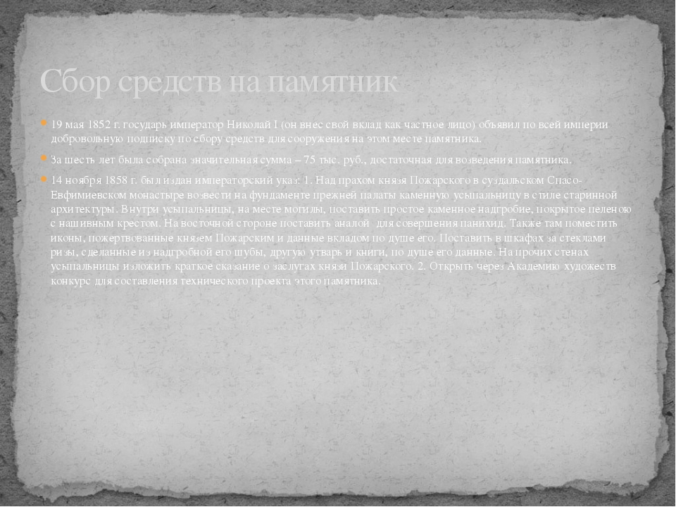 19 мая 1852 г. государь император Николай I (он внес свой вклад как частное л...