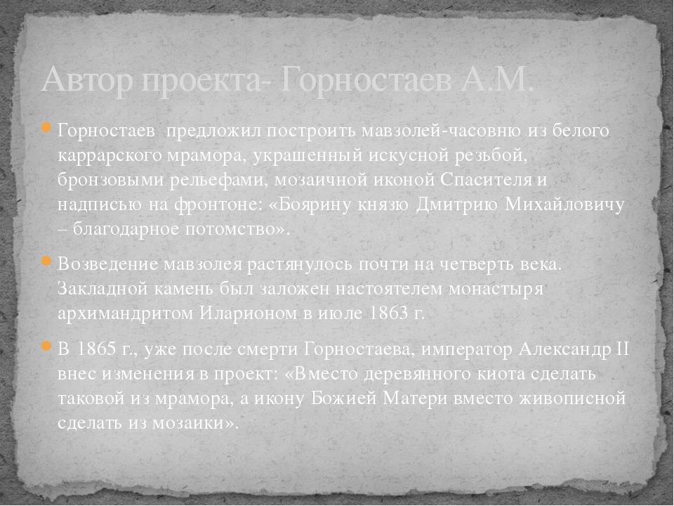 Горностаев предложил построить мавзолей-часовню из белого каррарского мрамора...