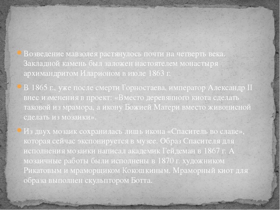 Возведение мавзолея растянулось почти на четверть века. Закладной камень был...