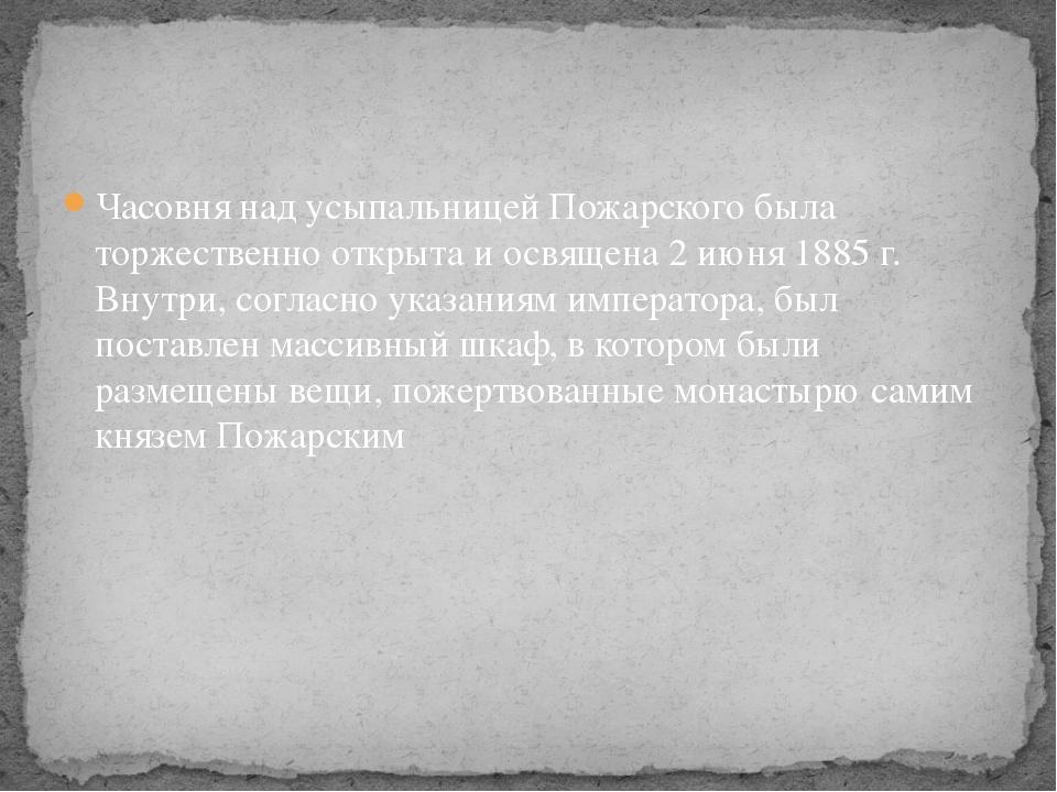 Часовня над усыпальницей Пожарского была торжественно открыта и освящена 2 ию...