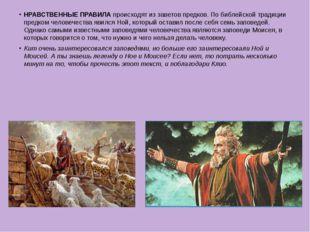НРАВСТВЕННЫЕ ПРАВИЛА происходят из заветов предков. По библейской традиции пр