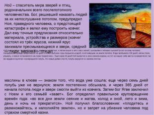 Ной ввел в ковчег по одной паре всех наземных животных, а затем вошел в него