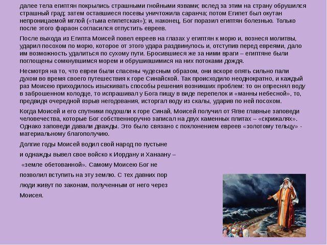 далее тела египтян покрылись страшными гнойными язвами; вслед за этим на стра...