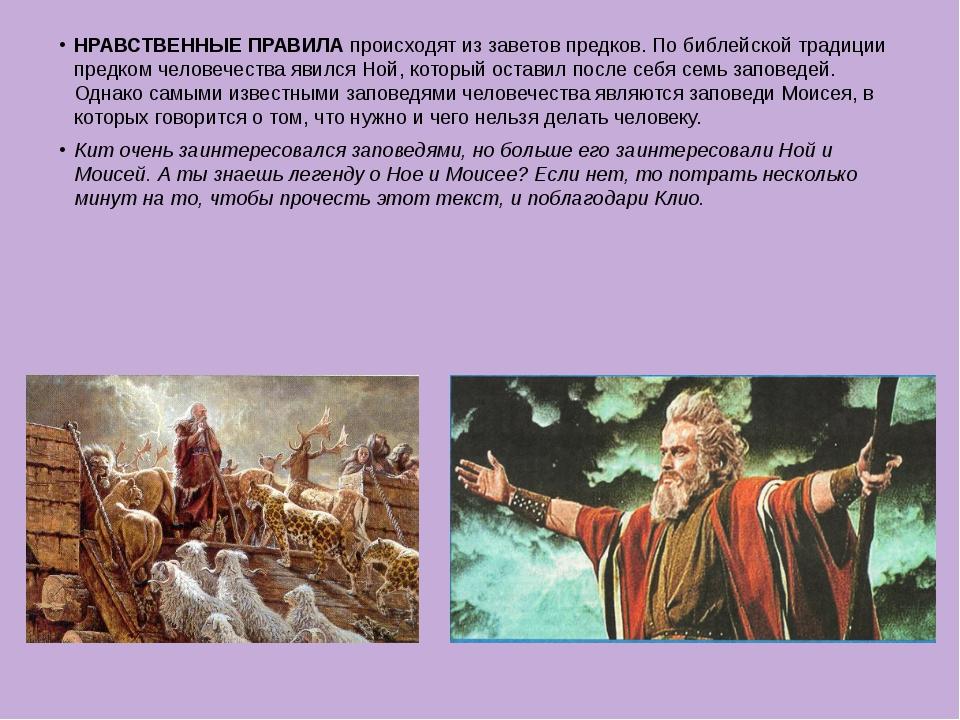 НРАВСТВЕННЫЕ ПРАВИЛА происходят из заветов предков. По библейской традиции пр...
