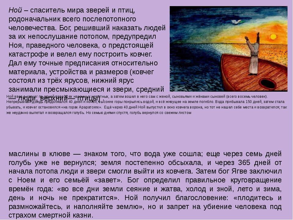 Ной ввел в ковчег по одной паре всех наземных животных, а затем вошел в него...